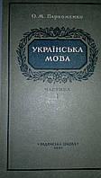 Українська мова: Підручник для пед. училищ  Ч.1