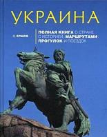 Украина: Полная книга о стране с историей, маршрутами прогулок и поездок