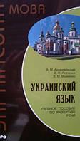 Украинский язык. Учебное пособие по развитию речи + CD