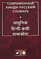 Ульциферов. Современный хинди-русский словарь