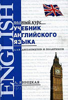 Учебник английского языка для дипломатов и политиков   Лидия Яницкая