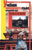 Учебник китайского языка. Начальный курс  авторБлагая Антонина + 2 CD