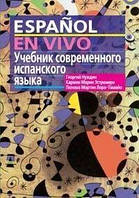 Учебник современного испанского языка с ключами + аудиоприложение на MP3 диске