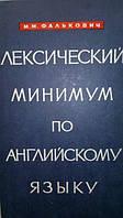 Фалькович М. Лексический минимум по английскому языку.