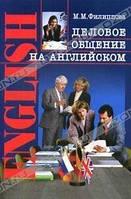 Филиппова М. М.  Деловое общение на английском
