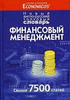 Финансовый менеджмент. Новый англо-русский толковый словарь