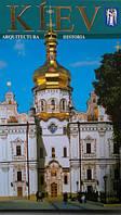 Фотоальбом Киев. Архитектура, история (исп.) Яркий город
