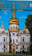 Фотоальбом Киев. Архитектура, история (пол.)