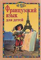 Французский язык для детей  В. Когут, Н. Шевякова