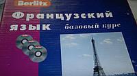 Французский язык. Базовый курс. 24 урока. Книга и 3 аудио диска!