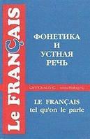Французский язык. Фонетика и устная речь. Сборник учебных материалов