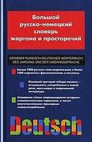 Х. Вальтер, В. М. Мокиенко  Большой русско-немецкий словарь жаргона и просторечий