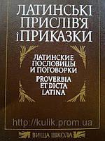 Цимбалюк Ю. В. Латинські прислів я і приказки