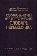 Циммерман, Михаил; Веденеева, Клавдия  Русско-английский научно-технический словарь переводчика