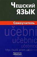 Чешский язык. Самоучитель