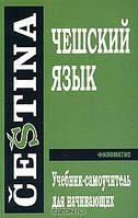 Чешский язык: Учебник-самоучитель для начинающих.