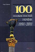 Шаров Ігор 100 особистостей України
