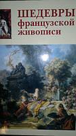 Шедевры французской живописи — А. Е. Голованова