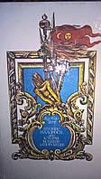 Шерер Ж.-Б. Літопис Малоросії, або Історія козаків-запорожців та козаків України, або Малоросії.
