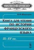 Шишмарев В. Ф.  Книга для чтения по истории французского языка: IX--XV вв
