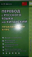 Щичко В. Ф. Перевод с русского языка на китайский. Практический курс.