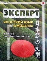 Эксперт. Японский язык в моделях: Учебное пособие-самоучитель. Прасол А. Ф.