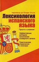 Эльса Чернявски де Богдан   Лексикология испанского языка