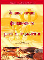 Энциклопедия финансового риск-менеджмента Лобанов А. А., Чугунов А. В