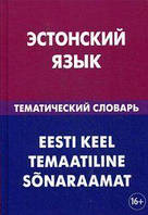 Эстонский язык. Тематический словарь. 20 000 слов и предложений.