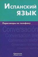 Ю. А. Романова Испанский язык. Переговоры по телефону