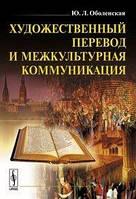 Ю. Л. Оболенская Художественный перевод и межкультурная коммуникация