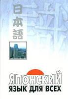Японский язык для всех. +CD