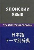 Японский язык. Тематический словарь. 20000 слов и предложений,
