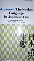 Японский язык: разговорный язык в японской жизни