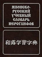 Японско-русский учебный словарь иероглифов. (Около 5000 иерог. ),