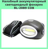 Налобный аккумуляторный светодиодный фонарик BL-2089 COB