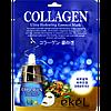 Ультра увлажняющая тканевая маска с Коллагеном Ekel Ultra Hydrating Essence Mask Collagen