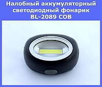 Налобный аккумуляторный светодиодный фонарик BL-2089 COB!Акция