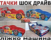 Кровать машина ТАЧКИ ШОК ДРАЙВ - нарисована в разных конфигурациях, по Вашим просьбам. Наша жемчужина коллекции Шок Драйв - кровать машина Тачки! Бесплатная доставка по Украине!