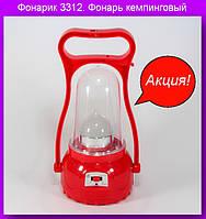 Фонарик 3312.Фонарь кемпинговый, лампа фонарь.!Акция