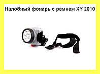 Налобный фонарь с ремнем XY 2010