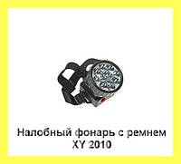 Налобный фонарь с ремнем XY 2010!Акция