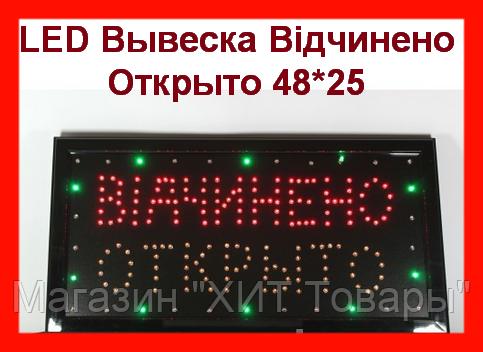 """LED Вывеска Вiдчинено Открыто 48*25!Опт - Магазин """"ХИТ Товары"""" в Одессе"""