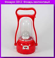 Фонарик 3312.Фонарь кемпинговый, лампа фонарь.!Опт