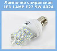 Лампочка спиральная LED LAMP E27 9W 4024 светодиодная