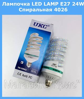 Лампочка LED LAMP E27 24W Спиральная 4026
