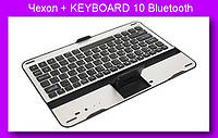Чехол + KEYBOARD 10 Bluetooth.Чехол Keyboard 10 BT Bluetooth.Чехол клавиатура Bluetooth для планшетов 10.