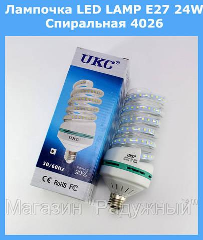 Лампочка LED LAMP E27 24W Спиральная 4026!Опт