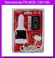 Трансмитер FM MOD. CM I19A.Фм-Модулятор.