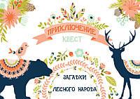 """Квест """"Загадки лесного народа"""" (6-10 ЛЕТ)"""